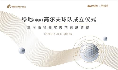 绿地(中原)高尔夫球队成立暨河南省高尔夫精英赛在郑州举行