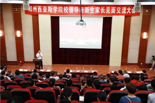 2019开学季郑州西亚斯学院喜迎新生 多元文化特色受追捧