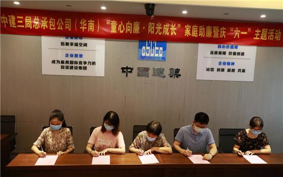 中建三局总承包公司(华南)开展六一儿童节家庭助廉活动