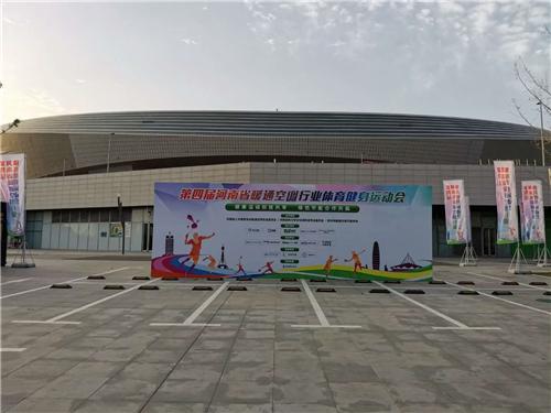 第四届河南省暖通空调行业健身运动会成功举办