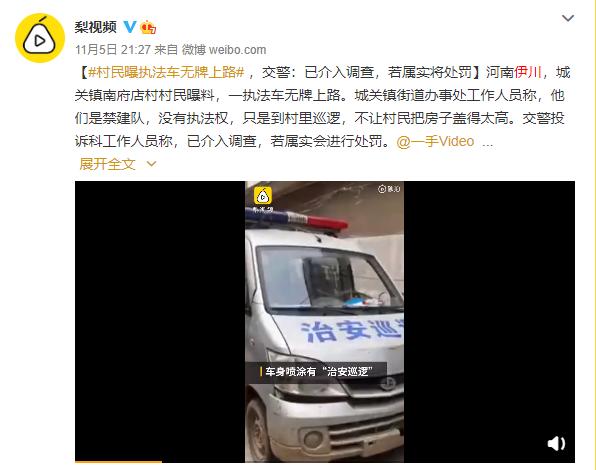 """洛阳伊川:工作人员驾无牌执法车巡逻执法,被指""""知法犯法"""""""
