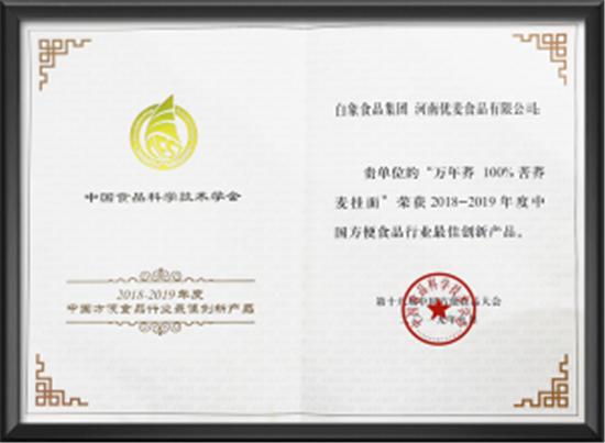 """白象食品""""万年荞""""荣获中国食品工业协会科学技术二等奖"""